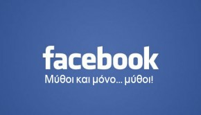 facebook-myths