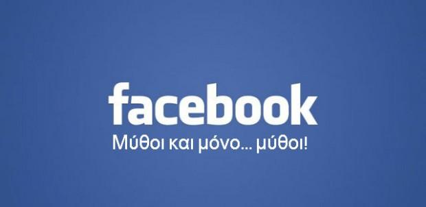 facebook-myths