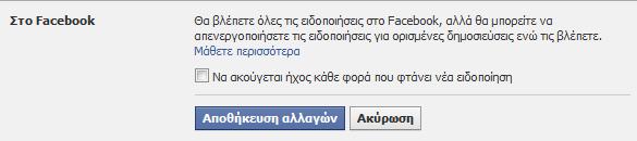 facebook-sound-notification