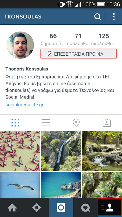 Instagram how to make photos private