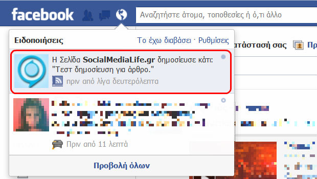 facebook pages get notifications
