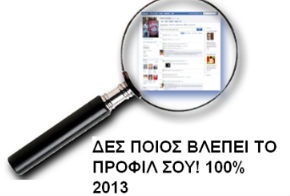 Facebook who can see my profile