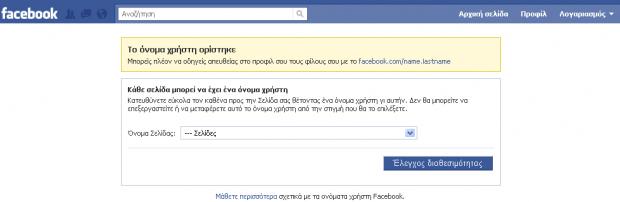Facebook Fanpage vanity url