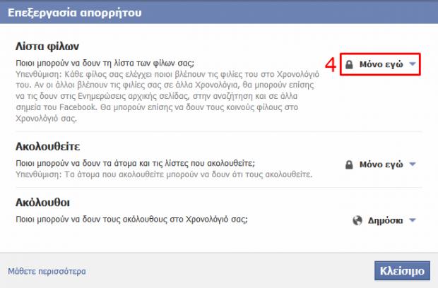 facebook asfaleia kleidoma filon2