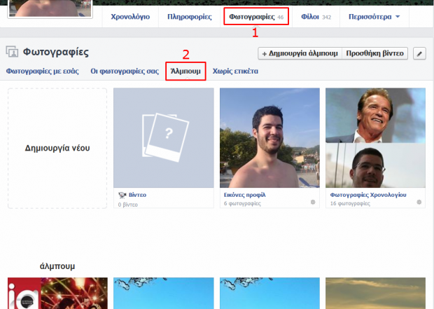 facebook asfaleia kleidoma fotografion2