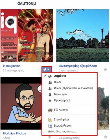facebook asfaleia kleidoma fotografion4
