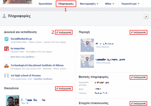 facebook asfaleia kleidoma prosopikon pliroforion