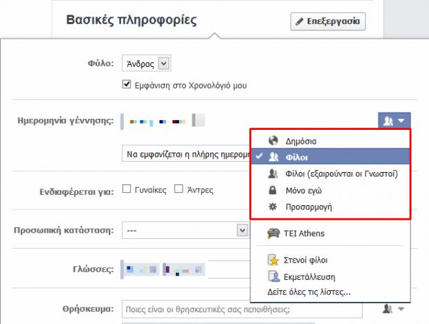 facebook asfaleia kleidoma prosopikon pliroforion3