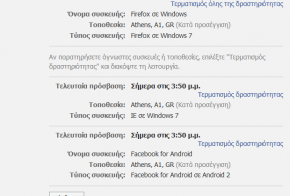 facebook asfaleia termatismos drastiriotitas