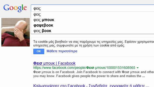 facebook google search feat