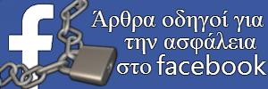 facebook asfaleia