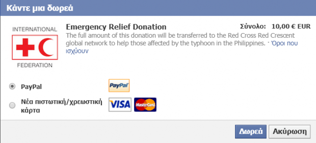 facebook donation for typhoon victims