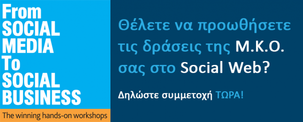 social-media-training-for-non-governmental-organizations