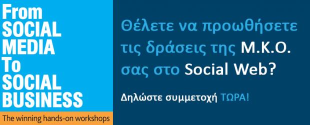 social-media-training-for-non-governmental-organizations