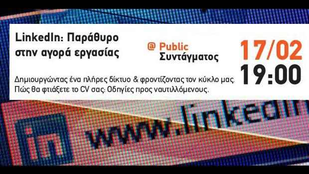 digital days linkedin parathiro sthn agora ergasias