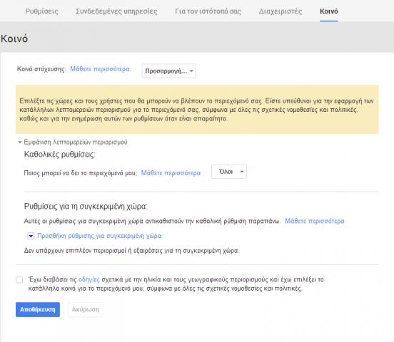 google plus pages audience