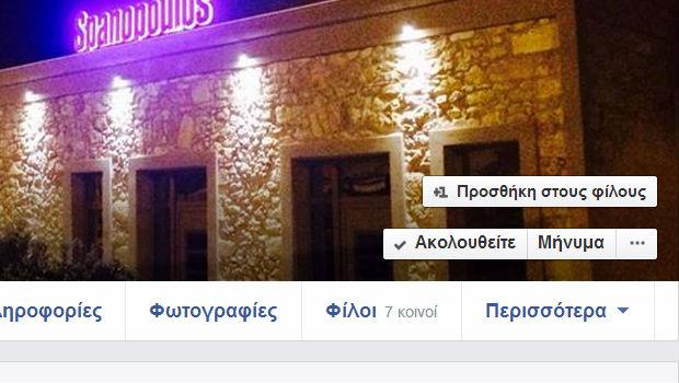 follow facebook non friends
