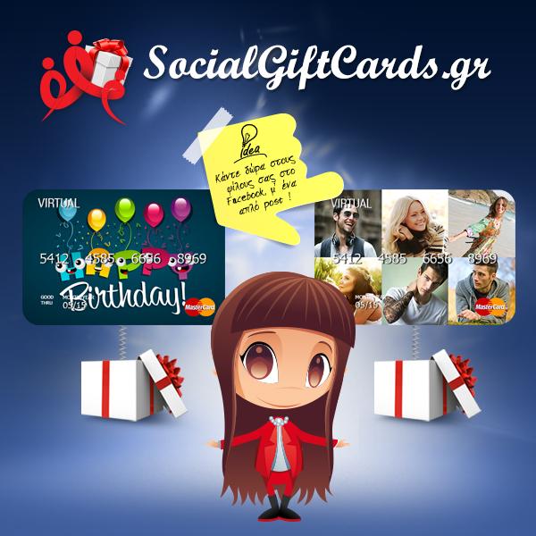 Socialgiftcards.gr