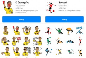facebook world cup stickers
