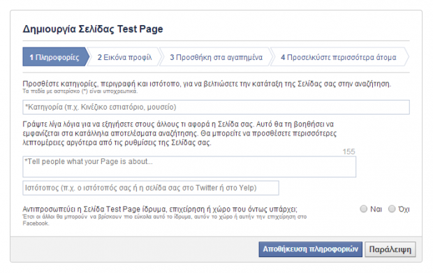 create facebook fanpage 3