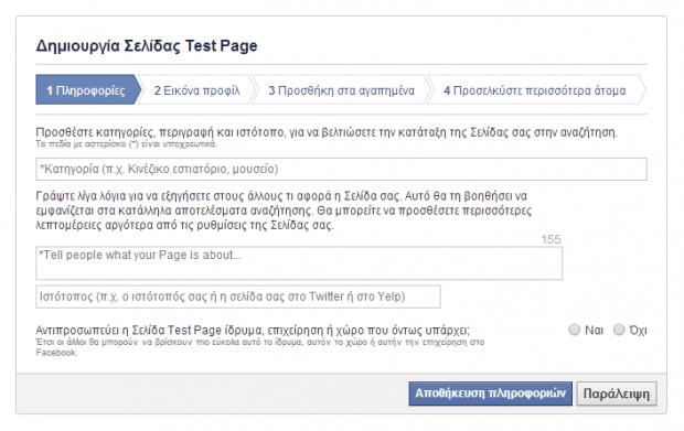 create facebook fanpage 3