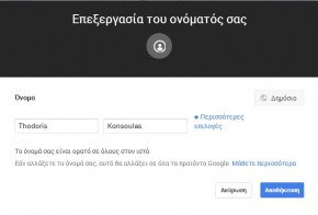 google plus change name