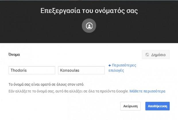Google+: Δέχεται πλέον οποιοδήποτε όνομα χρήστη!