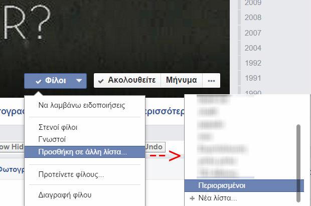 facebook lista periorismenoi