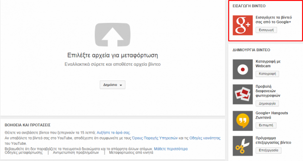 import google plus video to youtube