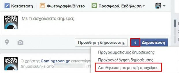Facebook apothikeusi proxeiron dimosieuseon