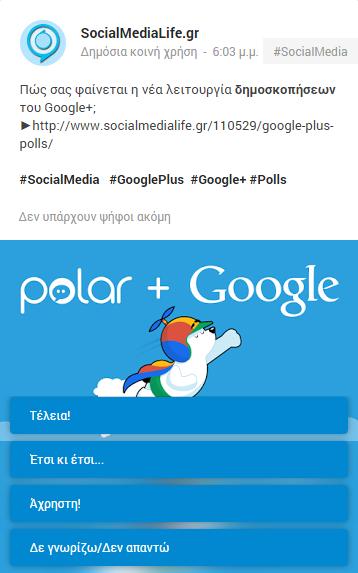 Google Plus Polls