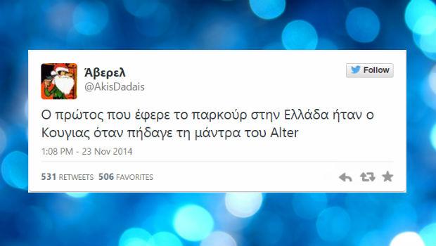 twitter top 22 funny greek tweets 24 30 noemvriou