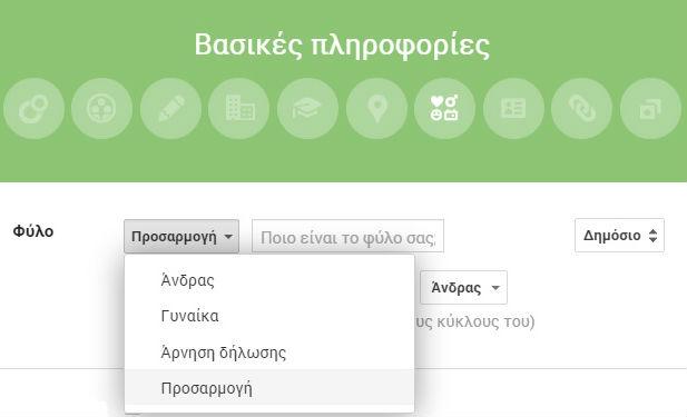 Google Plus gender options