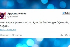 twitter top 15 funny greek tweets 01 07 dekemvriou