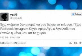 twitter top 17 funny greek tweets 08-14 dekemvriou
