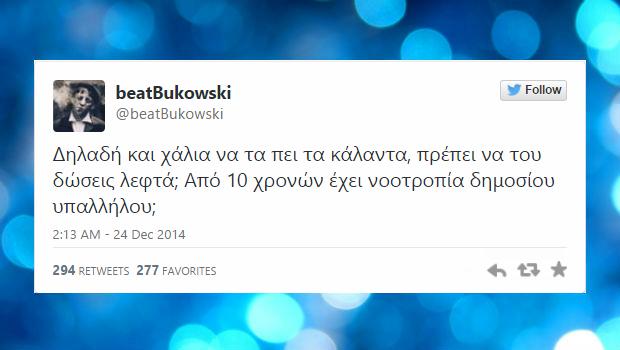 twitter top 27 funny greek tweets 22-28 dekemvriou