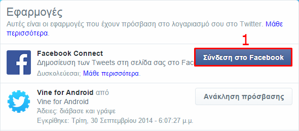 how to auto post tweets to facebook 1