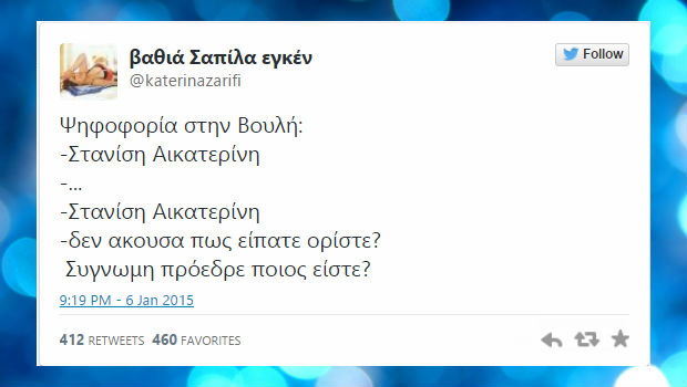 twitter top 31 funny greek tweets 05-11 ianouariou 2015