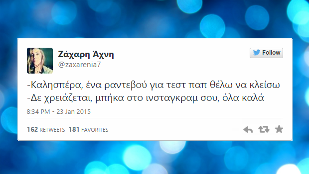 twitter top 43 funny greek tweets 19-25 ianouariou 2015