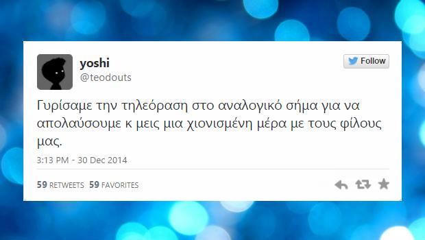 twitter top 45 funny greek tweets 29 dekemvriou-04 ianouariou