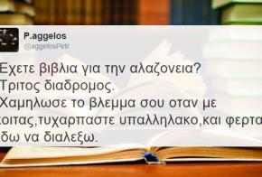 exete vivlia gia asteia tweets