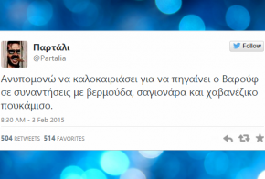 twitter top 30 funny greek tweets 02-08 fevrouariou 2015