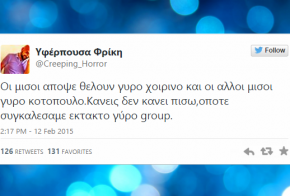 twitter top 30 funny greek tweets 09-15 fevrouariou 2015