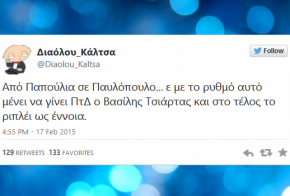 twitter top 37 funny greek tweets 16-22 fevrouariou 2015