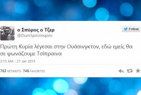 twitter top 44 funny greek tweets 26 ianouariou-01 fevrouariou 2015