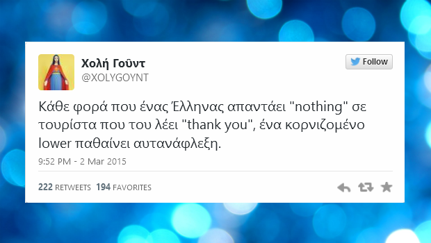 twitter top 24 funny greek tweets 02-08 martiou 2015