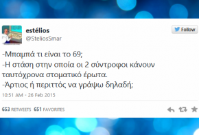 twitter top 37 funny greek tweets 23 fevrouariou-01 martiou 2015