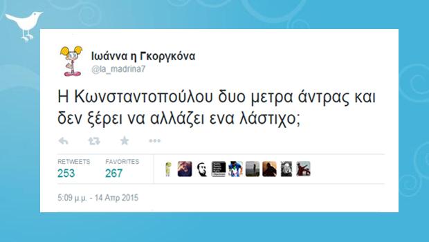 Top 5 Twitter Greek