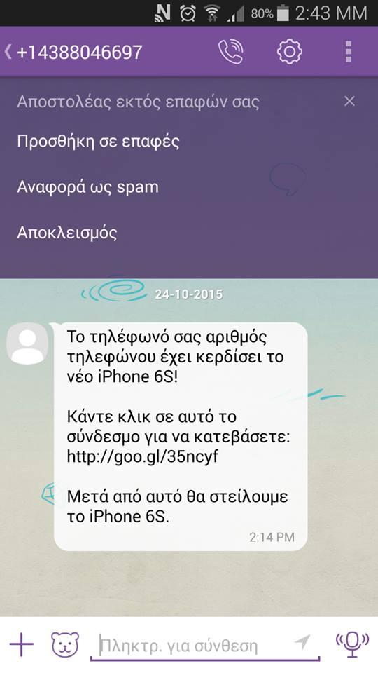 viber message