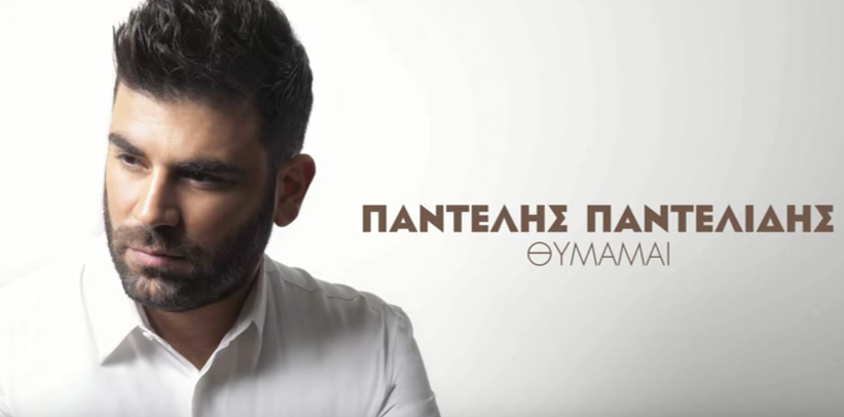top greek youtube
